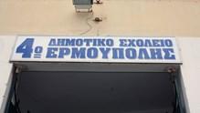 Ανοιχτό κάλεσμα προς τους ομίλους του 4ου Πειραματικού δημοτικού σχολείου Ερμούπολης