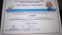 Διάκριση για το 6ο δημοτικό σχολείο Σύρου