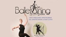 Balletoning από την Σχολή Χορού ΜΑΚΗΣ ΜΠΕΤΣΗΣ