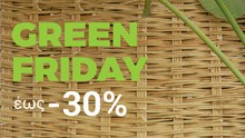 Green Friday με προσφορές!