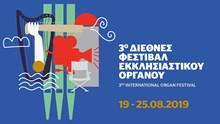Το τηλεοπτικό spot του 3ου Διεθνούς Φεστιβάλ Εκκλησιαστικού Οργάνου