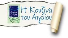 Αξιολόγηση τοπικών προϊόντων για το δίκτυο Aegean Cuisine