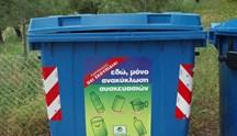 Αντικατάσταση κάδων ανακύκλωσης