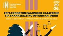 """""""ΑΝΩ ΠΡΟ"""" με έργα Ελλήνων συνθετών"""