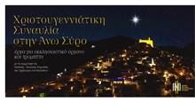 """Ματαιώνεται η φετινή εκδήλωση """"ΑΝΩ Χριστούγεννα 2020"""""""