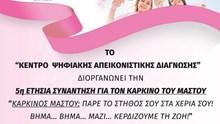 5η ετήσια συνάντηση για το Καρκίνο του Μαστού