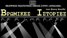 «Βρώμικες ιστορίες»... στο θέατρο «Απόλλων»
