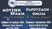 """Σωματείο """"ΑΡΩΓΗ"""": Διοργάνωση εκδηλώσεων στην Σύρο"""