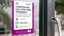 Τυπώστε στο syrostoday για το κατάστημά σας, τη σήμανση για τον περιορισμό της διασποράς του Covid-19