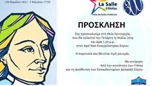 Εορτασμός των 300 χρόνων από τον θάνατο του ιδρυτή των σχολείων μας Ιωάννη Βαπτιστή Δελασάλ