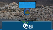 Η ΔΕΥΑ Σύρου μπαίνει δυναμικά στην ψηφιακή εποχή με την νέα υπηρεσία e-bill