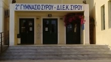 """ΔΙΕΚ Σύρου: Εγγραφές στη νέα ειδικότητα """"Τεχνικός Τουριστικών Μονάδων και Επιχειρήσεων Φιλοξενίας"""""""
