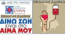 Προγραμματισμένες εθελοντικές αιμοδοσίες στη Σύρο