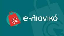 """e-λιανικό"": 3.202 ωφελούμενοι έχουν ενταχθεί στο πλαίσιο της δράσης"