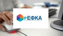 e-ΕΦΚΑ: Nέα ηλεκτρονική υπηρεσία για την αίτηση επιδόματος ασθενείας