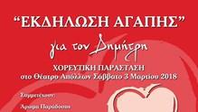 «Εκδήλωση Αγάπης» για τον Δημήτρη