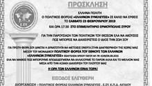 Πολιτική εκδήλωση του Φορέα «ΕΛΛΗΝΩΝ ΣΥΝΕΛΕΥΣΙΣ»