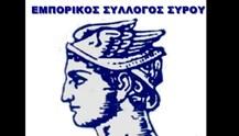Έκτακτη ενημέρωση προς τα καταστήματα από τον Εμπορικό Σύλλογο Σύρου