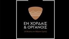 Το ΕΝ ΧΟΡΔΑΙΣ & ΟΡΓΑΝΟΙΣ ταξιδεύει στην Αθήνα