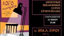 """""""ΛΟΓΟτεχνήματα"""" από το ΕΠΑΛ Σύρου"""