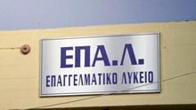 Εγκρίθηκε η λειτουργία ολιγομελών Τμημάτων στα ΕΠΑ.Λ. του νομού Κυκλάδων