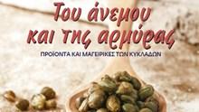 """Διεθνής βράβευση του βιβλίου Aegean Cuisine """"Του άνεμου και της αρμύρας"""""""