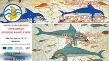"""""""Ενυδρείο Σύρου, στο Κίνι: Ανάδειξη και εκσυγχρονισμός του με χρήση νέων τεχνολογιών"""""""