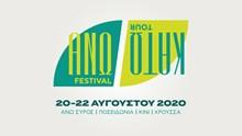 ΑΝΩ Festival / ΚΑΤΩ Tour 2020
