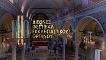 """Το τρέιλερ του Φεστιβάλ Εκκλησιαστικού Οργάνου """"ΑΝΩ"""" στην Άνω Σύρο"""
