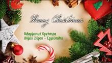 Τα Χριστουγεννιάτικα κάλαντα από τα παιδιά της Φιλαρμονικής Σύρου