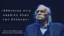 """""""Αθάνατος στις καρδιές όλων των Ελλήνων"""""""