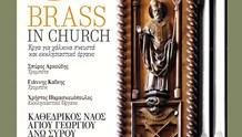 Συναυλία για χάλκινα πνευστά και εκκλησιαστικό όργανο στον Καθεδρικό Ναό Αγίου Γεωργίου