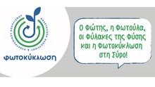 """Η Εκπαιδευτική Θεατρική Ομάδα """"ΕΝ ΟΔΩ"""" στην Σύρο"""