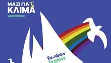 Το πλοίο της Greenpeace Rainbow Warrior σε Αθήνα και Ιόνιο