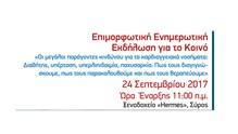 Ιατρικό συνέδριο στη Σύρο