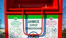 Εγκαταστάθηκαν οι κόκκινοι κάδοι ανακύκλωσης ρούχων