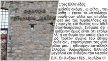 Ευανθία Καΐρη: «Η δέκατη μούσα του Ελληνικού έθνους»