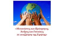 Αφιερωμένη στην Παγκόσμια Ημέρα Ειρήνης