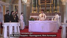 Η πρωτοχρονιάτικη θεία λειτουργία από τον Καθεδρικό Ναό του Αγίου Γεωργίου