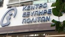 Τα νέα γραφεία του ΚΕΠ Ερμούπολης