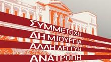 """Ονοματοθεσία κεντρικής οδού της Ερμούπολης, σε οδό """"Γρηγόρη Αυξεντίου"""""""