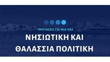 Προτάσεις έξι σημείων για τη νησιωτική και θαλάσσια πολιτική