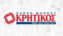 Αποχώρηση των Supermarket ΚΡΗΤΙΚΟΣ από τον ΕΛΟΜΑΣ