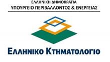 Κυκλάδες: Παρατείνεται μέχρι την 22η Νοεμβρίου η συλλογή δηλώσεων ιδιοκτησίας