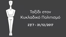 «Ταξίδι στον Κυκλαδικό Πολιτισμό» από το Μουσείο Κυκλαδικής Τέχνης