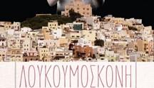 """""""Λουκουμόσκονη"""", το νέο αστυνομικό μυθιστόρημα της Τέσης Παπαθανασίου"""