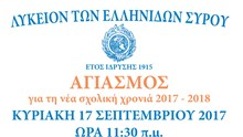 Λύκειο Ελληνίδων Σύρου