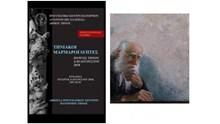 Πνευματικό Κέντρο Πανόρμου - Έκθεση Τηνιακών Μαρμαρογλυπτών