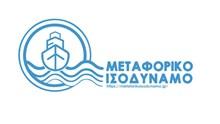 Μεταφορικό ισοδύναμο: «Άνοιξαν» οι αιτήσεις χρηματοδότησης νησιωτικών επιχειρήσεων