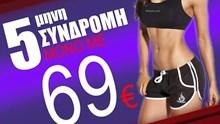 Metallaxi Gym - 5μηνη συνδρομή μόνο με 69€